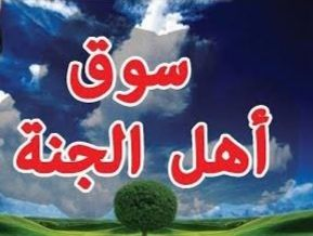 يوميات رجل مبيعات سوق الجنه من أجمل ما قرأت عن يوم الجمعة وأهل الجنه Learn Islam Learning Paradise