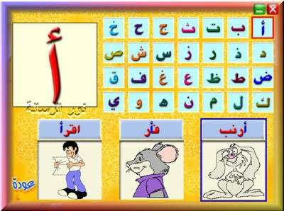 تحميل برنامج تعليم القراءة والكتابة بأصوات الحروف ومقاطع الكلمات Arabic Alphabet Letters Arabic Kids Writing Practice Worksheets