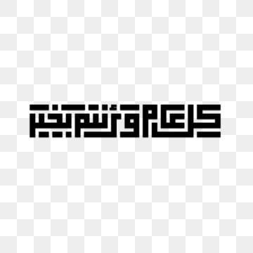 Kol العربية 3am W Antom Bekhair Vector عيد الأضحى عيد مبارك فن الخط فيتار مبارك Png والمتجهات للتحميل مجانا Logo Design Art Logo Design Tech Company Logos