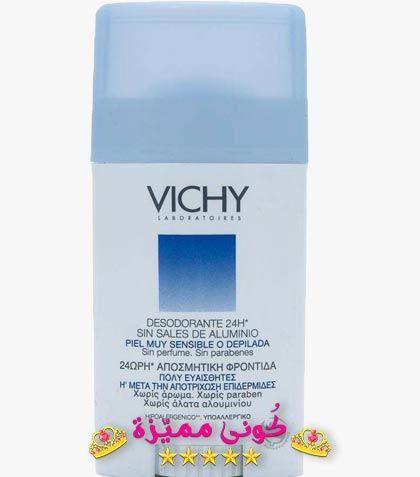 مزيل عرق فيشي للتبييض و الحد من التعرق المفرط Vichy Deodorant مزيل عرق فيشي فيشي افضل مزيل عرق Vichy Vichy Deodorant Vichy Deodorant Paraben