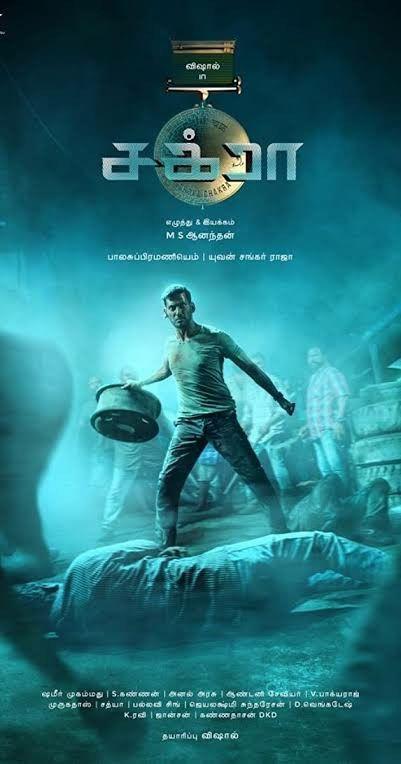 Chakra Movie Poster Movies Movie Posters Tamil Movies