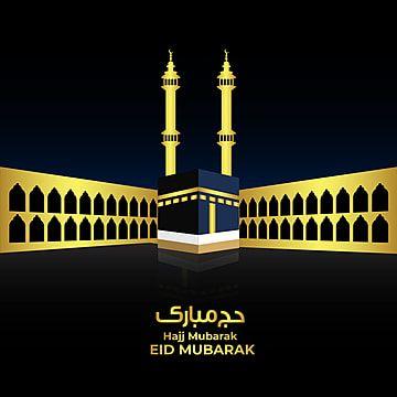 عيد الأضحى المبارك يتمنى مع الفانوس الذهبي في رمضان Mekka Vorlagen Ausdrucke