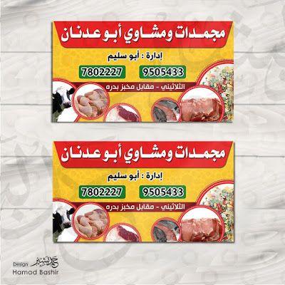 تصميم كرت فزت بطاقة اعمال لمحل مجمدات ومشاوي 97 Business Cards Design Business Card Psd Free Business Cards Cereal Pops