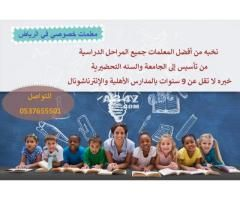 أفضل المعلمين والمعلمات في الرياض0537655501 Private Tutors Tutor Teacher