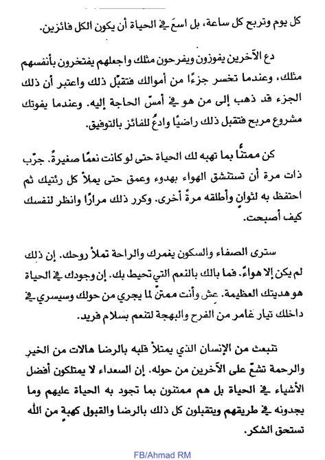 الرقص مع الحياة مهدي الموسوي Free Download Borrow And Streaming Internet Archive Free Ebooks Download Books Arabic Books Free Books Download