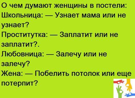 Анекдот о работе для девушки работа в руза