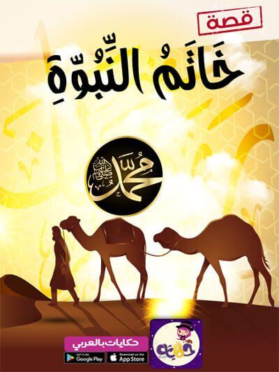 قصة خاتم النبوة قصص السيرة النبوية مصورة للاطفال تطبيق حكايات بالعربي Arabic Kids Stories For Kids Muslim Kids