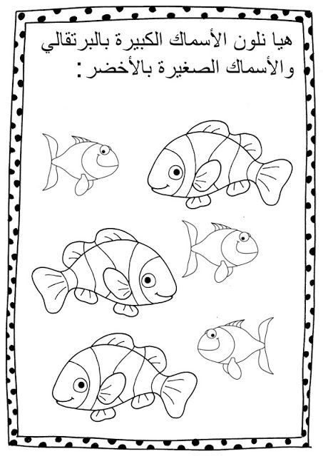 درس الأحجام كبير وصغير ومتوسط بالصور أوراق عمل للأطفال مجانى Arabic Alphabet For Kids Alphabet Coloring Pages Alphabet For Kids