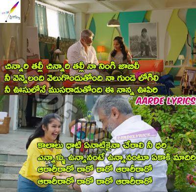 Chinnari Thalli Song Lyrics From Viswasam 2019 Telugu Movie In 2020 Song Lyrics Lyrics Songs