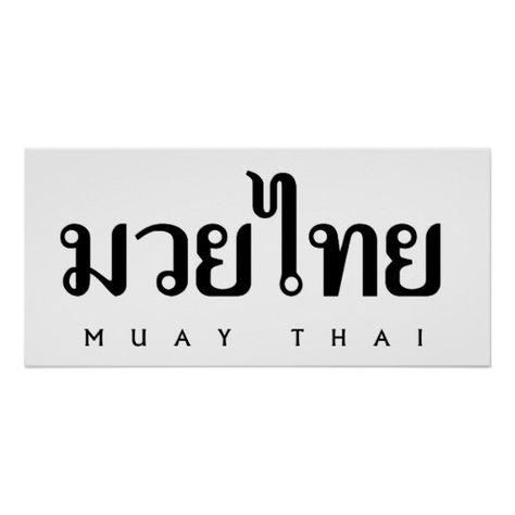 muay_thai_logo_poster-r56c68bb64762475a9a8edb504af96fd3_aq3m_8byvr_512.jpg (512×512)