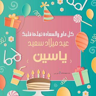 بطاقات عيد ميلاد بالاسماء 2020 تهنئة عيد ميلاد سعيد مع اسمك Birthday Happy Birthday Birthday Cards