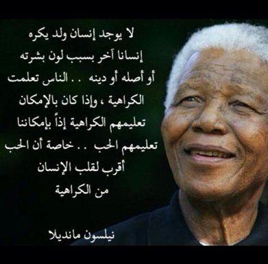نيلسون مانديلا 1918 2013 زعيم سياسي مناهض لضد التمييز العنصري في جنوب أفريقيا وكان أول رئيس أسود لجنوب أفريقيا رك Historical Figures Poster Historical