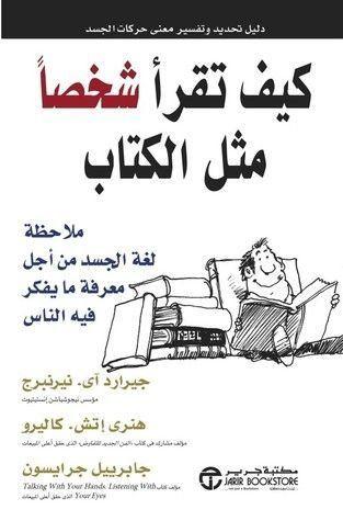 كيف تقرأ شخصا مثل الكتاب 1000 Psychology Books Philosophy Books Book Qoutes