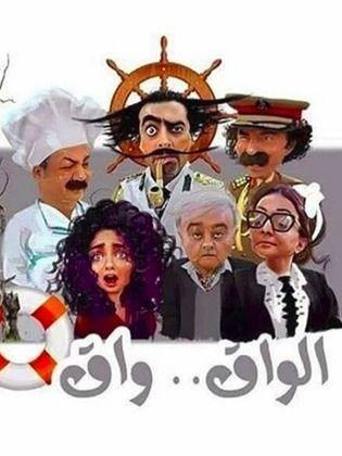 Pin By Mohamed Esmail On مسلسل سايكو Art Poster Arab Celebrities