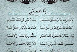 Lirik Sholawat Tibbil Qulub Syifa Dan Bacannya Arab Latin Artinya Fiqihmuslim Com Teks Shalawat Latin