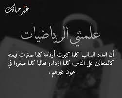 كلام جميل عن الرياضيات بحث Google Quotes Arabic Calligraphy