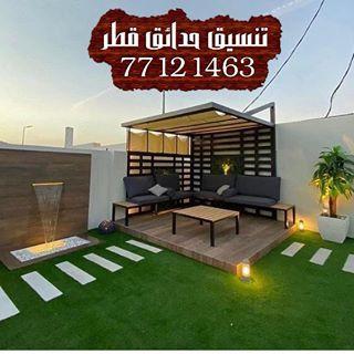 تنسيق حدائق قطر 77121463 Qatar Gardens 77121463 Instagram Photos And Videos House Design Outdoor Furniture Sets Coffee Bar Home