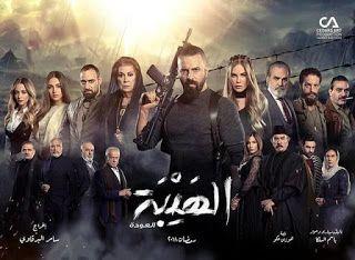 مسلسل الهيبة العودة الحلقة الاولى Miss Lebanon Youtube Movie Posters