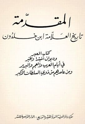 المقدمة تاريخ العلامة ابن خلدون Pdf Arabic Calligraphy