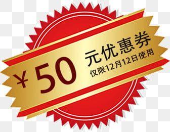 كوبون خصم خصم عرض خصم التسمية عرض انخفاض سعر دع الربح Png وملف Psd للتحميل مجانا Labels Clip Art Discount Offer