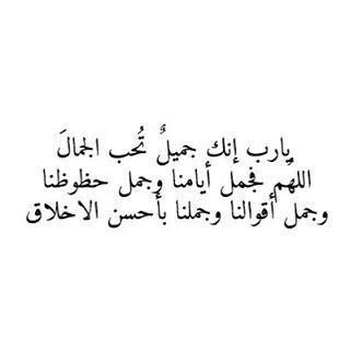 Pin By قزوومه Qazooma On يارب اعني علي Arabic Calligraphy Calligraphy