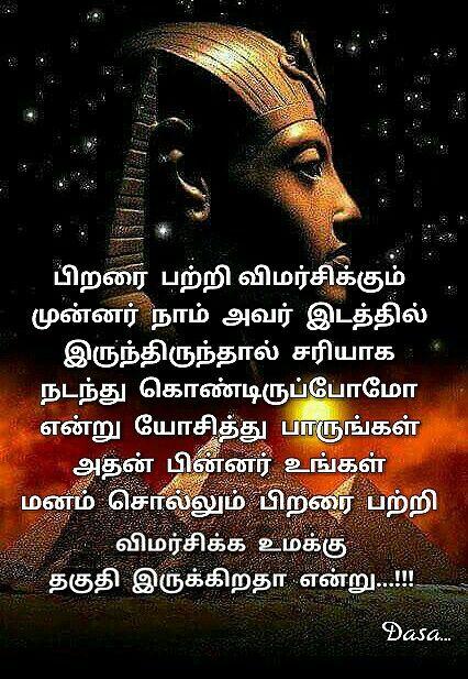 Thagudhi Good Life Quotes Tamil Motivational Quotes Positive Quotes Quotes on happiness in life in hindi master trick. good life quotes tamil motivational