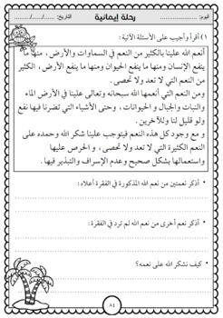 كراسة أنشطة مادة التربية الإسلامية للصف الثاني By Creativity Jar Teachers Pay Teachers Arabic Lessons Learning Arabic Learning