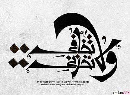 بیش از 40 تایپوگرافی و طراحی لوگوی اسلامی اثر کریم میرغنی Persiangfx پرشین جی اف ایکس Calligraphy Logo Typography Art Islamic Art Calligraphy