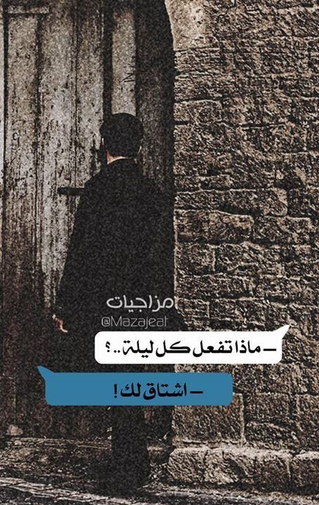 Pin By M On رمزيات Talking Quotes Words Beautiful Mind