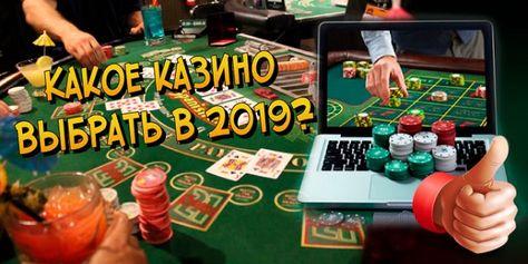 в онлайн 2020 казино россии