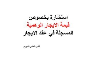 استشارة بخصوص قيمة الايجار الوهمية المسجلة في عقد الايجار نادي المحامي السوري Arabic Calligraphy Calligraphy