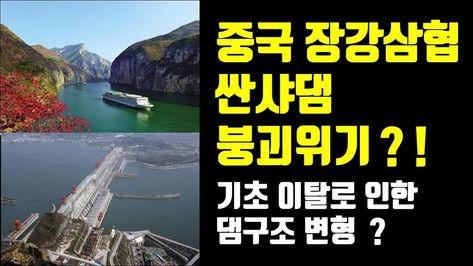 중국 장강삼협 싼샤댐 붕괴위험직면? - YouTube