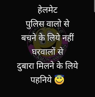 90 Hindi Jokes Collection Funny Hindi Jokes For Whatsapp Baba Ki Nagri In 2020 Jokes In Hindi Funny Jokes In Hindi Jokes