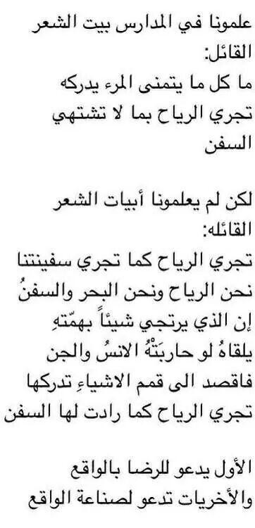 إن الذي يرتجي شيئا بهم ته يلقاه ولو حاربته الإنس و الجن Words Quotes Beautiful Arabic Words Arabic Words