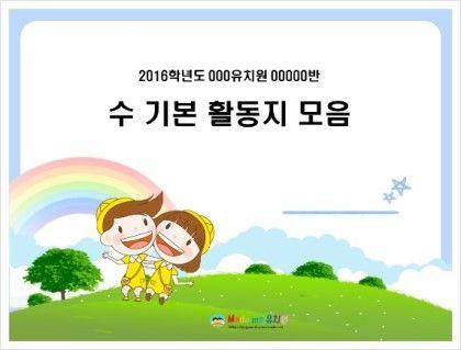 Made Me 재공유 수 기본 활동지 1 100 특수교육 유치원 생일 7세