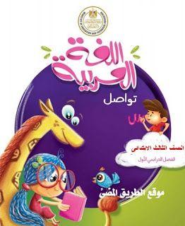 كتاب لغة عربية الصف الثالث الابتدائي الترم الاول 2021 Arabic Kids Arabic Books Teach Arabic