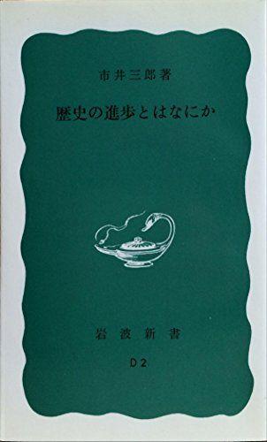 オンラインで読む 歴史の進歩とはなにか 岩波新書 青版 800