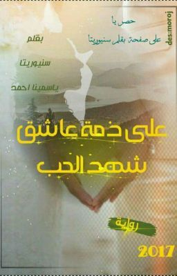 علي ذمة عاشق شهد الحب Arabic Books Pdf Books Books