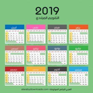 تحميل التقويم الميلادي 2019 للعام الجديد للكمبيوتر 2019 Gregorian Calendar Calendar 2019 Calendar Calendar Pdf