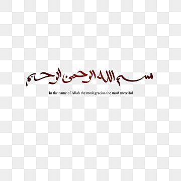 Gambar Bismillah Kaligrafi Islam Png Dan Vektor Dengan Latar Belakang Transparan Untuk Unduh Gratis Gratis Latar Belakang Kaligrafi