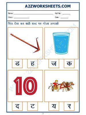 Worksheet Of Hindi Worksheet Sahi Akshar Pehchano Find The Correct Alphabet 02 Hindi Letter Practice Hindi Language Hindi Worksheets Language Worksheets Alphabet Writing Worksheets