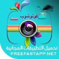 تحميل تطبيق فوتوشوب تعديل وتجميل الصور Photo Force مع خطوط عربية Tech Logos School Logos Google Chrome Logo