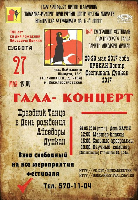 DUNCAN Center (St. Petersburg, Russia) 16th Isadora Duncan Festival May 14-15 (Moscow) & May 26-28 (St. Petersburg), 2017