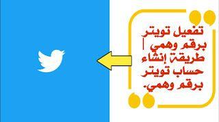زلزال أندرويد للتقنية تفعيل تويتر برقم وهمي إنشاء حساب تويتر برقم وهم Letters Symbols