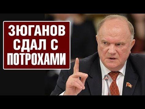 (1) ⭐ МОЛНИЯ!! ВОТ КТО НА САМОМ ДЕЛЕ ПPEДAЛ РОССИЮ / Зюганов / Путин Власть - YouTube