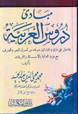 تحميل أفضل كتاب نحو للمبتدئين Pdf Free Books Download Free Books Arabic Language