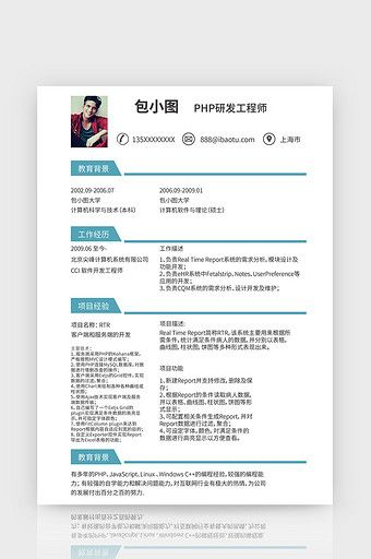 Simple And Stable Php Engineer Resume Word Resume Template Resume Words Resume Template Word Resume Template