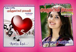 NILA KAYUM NERATHILE – 3 | Muthulakshmi Raghavan Novels