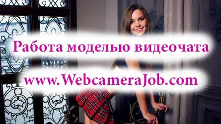 Работа моделям видеочат работа веб моделью на дому с ежедневными выплатами