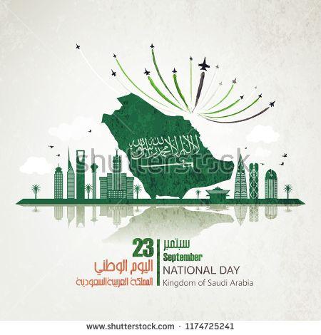Vectorsicon Com Download Vector Icons Saudi Arabia National Day In September 23 Th Ksa Flag Happ National Day National Days In September National Day Saudi
